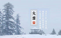 2021大雪节气冷吗 2021大雪节气温度有什么变化
